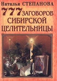 777 заговоров сибирской целительницы #1