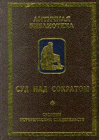 Суд над Сократом. Сборник исторических свидетельств | Кургатников Александр Владимирович, Ксенофонт  #1