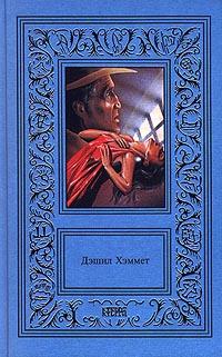 Дэшил Хэммет. Сочинения в 3 томах. Том 3. Мальтийский сокол. Худой. Повести и рассказы  #1
