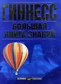Гиннесс. Большая книга знаний #1