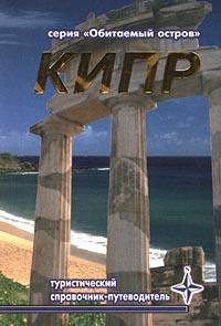 Кипр. Туристический справочник-путеводитель #1