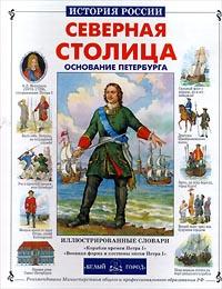 Северная столица. Основание Петербурга | Орлова Н. #1