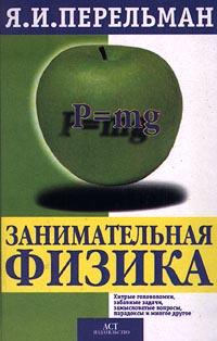 Занимательная физика #1