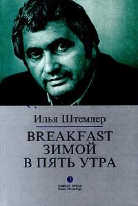 Breakfast зимой в пять утра #1