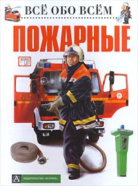 Пожарные #1
