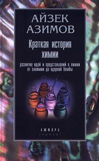 Краткая история химии. Развитие идей и представлений в химии от алхимии до ядерной бомбы | Азимов Айзек #1