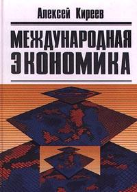 Международная экономика. В 2 частях. Часть II. Международная макроэкономика: открытая экономика и макроэкономическое #1
