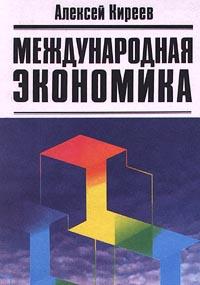 Международная экономика. В 2 частях. Часть I. Международная микроэкономика: движение товаров и факторов #1