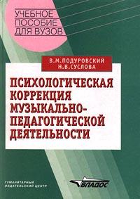 Психологическая коррекция музыкально-педагогической деятельности  #1
