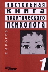 Настольная книга практического психолога. Книга 1. Система работы психолога с детьми разного возраста #1