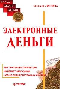 Электронные деньги | Афонина Светлана Витальевна #1
