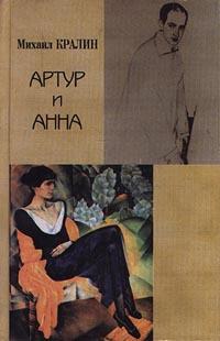 Артур и Анна | Ахматова Анна Андреевна, Кралин Михаил Михайлович  #1