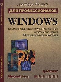 Windows для профессионалов. Создание эффективных Win32-пpилoжeний с учетом специфики 64-разрядной версии #1