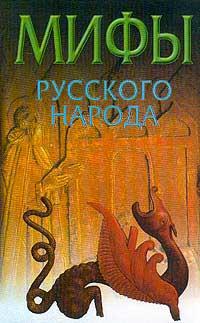 Мифы русского народа #1