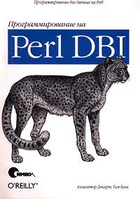 Программирование на Perl DBI   Банс Тим, Декарт Аллигатор #1