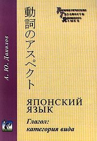 Японский язык. Глагол: категория вида #1