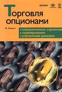 Торговля опционами | Томсетт Майкл С. #1