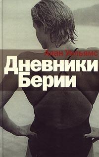 Дневники Берии | Грибанов Борис Тимофеевич, Уильямс Алан  #1