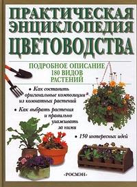 Практическая энциклопедия цветоводства. Подробное описание 180 видов растений | Мак-Кой Питер, Доналдсон #1