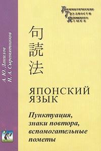 Японский язык. Пунктуация, знаки повтора, вспомогательные пометы  #1