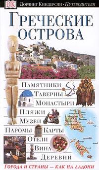 Греческие острова. Иллюстрированный путеводитель #1