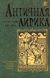 Античная лирика. Греческие поэты | Симмий, Гомер #1