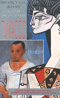 Моя жизнь с Пикассо #1