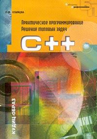 C++. Практическое программирование. Решение типовых задач  #1
