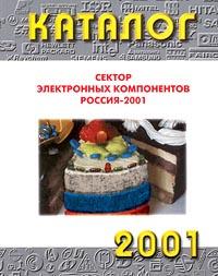 Сектор электронных компонентов. Россия - 2001. Каталог #1