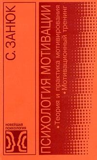 Психология мотивации. Теория и практика мотивирования. Мотивационный тренинг  #1