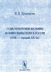 Социо-культурные проблемы формирования науки в России (XVIII - середина XIX вв.)  #1