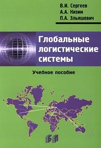Глобальные логистические системы #1