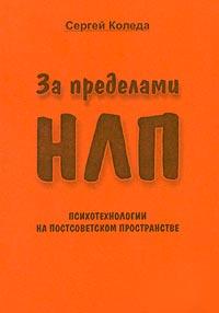 За пределами НЛП. Психотехнологии на постсоветском пространстве  #1