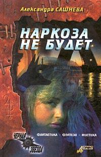 Наркоза не будет | Сашнева Александра #1