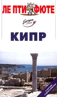 Кипр. Путеводитель с картами и мини-словарем #1