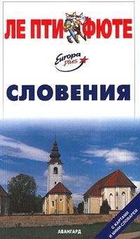 Словения. Путеводитель с картами и мини-словарем #1