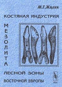 Костяная индустрия мезолита лесной зоны Восточной Европы  #1