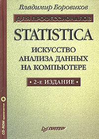 Statistica: искусство анализа данных на компьютере. Для профессионалов (+ CD-ROM)  #1