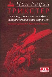 Трикстер. Исследование мифов североамериканских индейцев с комментариями К. Г. Юнга и К. К. Кереньи  #1
