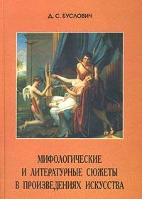 Мифологические и литературные сюжеты в произведениях искусства  #1