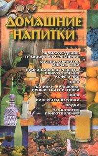 Домашние напитки   Мылов В. В. #1