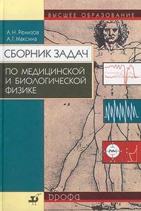 Сборник задач по медицинской и биологической физике #1
