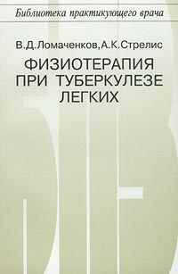 Физиотерапия при туберкулезе легких   Ломаченков Владислав Данилович, Стрелис Айвар-Янис Карлович  #1
