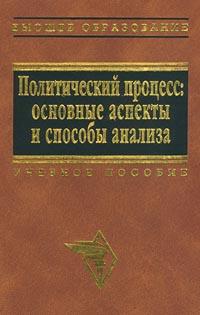Политический процесс: основные аспекты и способы анализа. Учебное пособие  #1