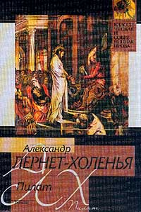 Пилат | Лернет-Холенья Александр #1