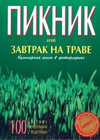 Пикник, или Завтрак на траве. Кулинарная книга в фотографиях  #1