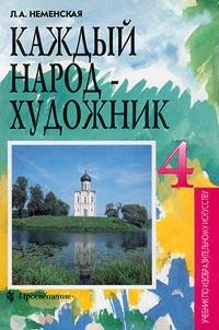 Каждый народ - художник. Учебник по изобразительному искусству. 4 класс  #1