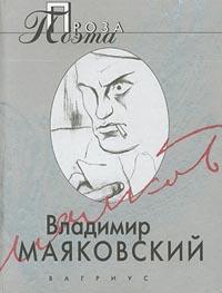 Владимир Маяковский. Проза поэта | Маяковский Владимир Владимирович, Кореньков Александр  #1