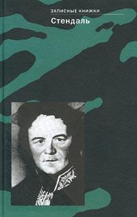 Стендаль. Записные книжки #1