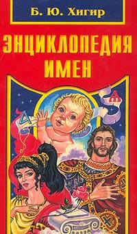 Энциклопедия имен | Хигир Борис Юрьевич, Згонников Петр  #1